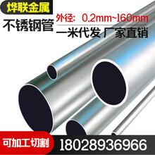 201不锈钢管304不锈钢管316不锈钢管不锈钢无缝管可切割