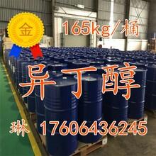 山东异丁醇生产厂家齐鲁石化异丁醇价格图片