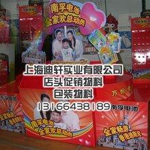 上海北京迪轩店面促销物料南孚电池地堆纸堆箱铁堆头厂家直供