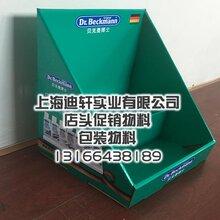 上海迪轩生产定制店头物料陈列盒展示盒日用品类