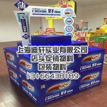 上海迪轩店头促销物料定制莆田牙膏产品陈列堆头地堆堆箱花车货柜