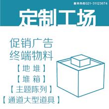 定制POSM货架展示架陈列架宣传物料道具上海迪轩厂?#19994;?#35805;图片
