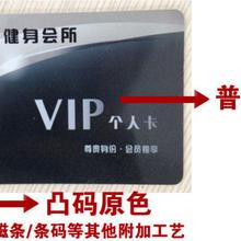 专业生产各种PVC卡、磁条卡、M1卡、IC卡、ID卡、刮刮卡
