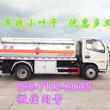 沈阳二手油罐车价格多少5吨加油车价格