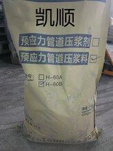 山东东营预应力管道压浆料管道压浆剂生产厂家图片