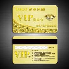 ISO磁条卡定制磁条会员卡磁条积分卡磁条贵宾卡磁条医院卡
