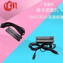 CME233U全三轨小型磁卡读卡器磁条刷卡器阅读器