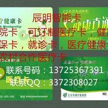 医院卡,可订制医院挂科卡,医院医疗卡,就诊卡,健康卡