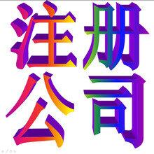 青海注册公司西宁公司注册资质代办