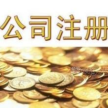 西宁今运注册公司为您提供一站式专业服务