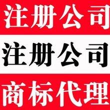 青海公司注册青海代理注册公司在今运