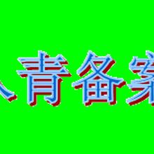 青海西宁入青备案代理记账进青备案公司注册资质代办