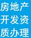 青海建筑资质代办房地产开发资质代办都在今运