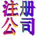 西宁注册公司资质承包工程都在今运阳光