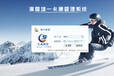 供应哈黑河滑雪场门票系统/滑雪场租赁管理系统/滑雪场计时收费系统/滑雪场一卡通管理