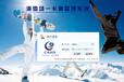 供应新疆滑雪场计费系统/滑雪场租赁管理/户外溜冰场门票收费系统