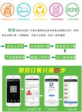 微信订餐消费系统/微信公众号订餐系统/手机订餐哪家好