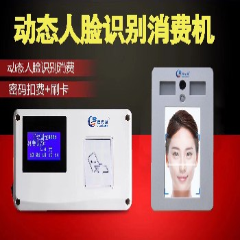 面部识别售饭机与扫码刷卡消费机加面部扫码刷卡一体机