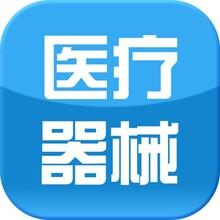三类医疗器械上海办理有什么要求材料要哪些