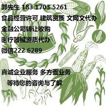 上海三类医疗器械经营许可证如何办理