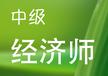 2019年沈阳中级经济师学习-经济师考试条件