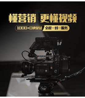 宣传片拍摄价格表夏邑品牌宣传片拍摄制作新乡房地产宣传片制作流程图片1