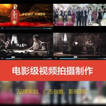 丰镇企业宣传片拍摄手法影视传媒公司图片