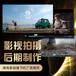 福建影视制作公司品牌广告片制作