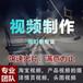 山东制作广告片网络电影拍摄