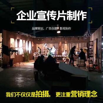 绵竹企业宣传片制作影视拍摄制作公司