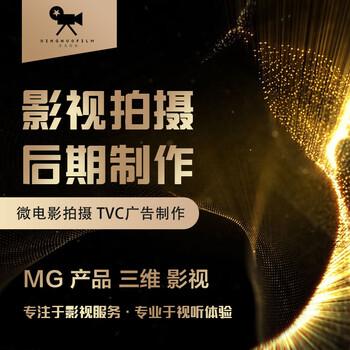 孟州TVC广告片制作网络电影拍摄