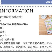 江阴办公用品供应装得快JX-804A4透明卡套图片