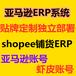 亞馬遜跨境電商ERP批量采集鋪貨系統加盟代理貼牌OEM自主研發