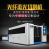 镭鸣金属激光切割机LM3015H-IPG3000W