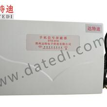 供应考场,会场4G手机信号屏蔽器,河南山西手机信号屏蔽器厂家批发销售。图片