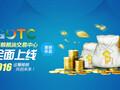 新疆新粮粮油交易中心关于中国民生银行系统正式上线的公告图片