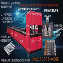 选JH型号江苏货架管子自动打孔机优质厂家