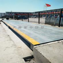 吉林150吨优质电子地磅长3.2米宽18米哪里有卖图片