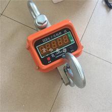 辽宁无线电子吊秤(称重2吨)(无线吊秤厂家直销)图片