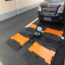宜宾无线便携式地磅载荷40吨路政手提电子磅图片