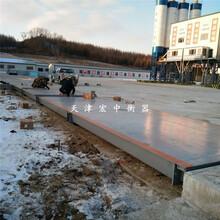 哈尔滨电子汽车衡3x18米秤体面板加厚型图片