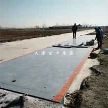 沧州120吨汽车过磅秤煤矿厂称重要用多大尺寸图片