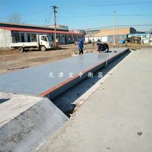安徽合肥电子磅秤承重120吨3.2x16m图片