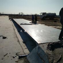 牡丹江电子汽车衡宽3.2米长21米图片