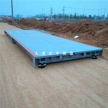 日喀则电子地上衡3X21米150吨机械厂计重器