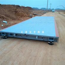 滨州汽车过磅秤宽3.2米长21米电子计量150吨