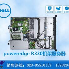 成都戴尔服务器专卖店_戴尔R330高性价比机架式服务器报价