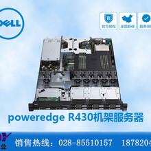 成都戴尔服务器经销商_戴尔R430高性价比机架式服务器报价