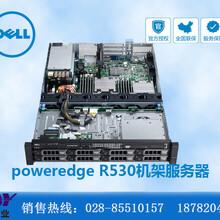 四川戴尔服务器专卖店_戴尔R530高性能机架式服务器报价