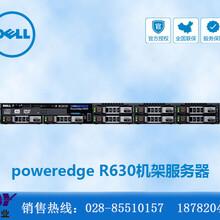 四川戴尔服务器总代理_戴尔R630高性能1U机架式服务器报价